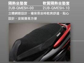 シグナスXpremium/Sporty(リアディスク車)15年 メッシュシートカバー YMT