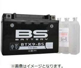 Ninja250SL(ニンジャ250SL)15年 BTX9-BS 液別MFバッテリー (YTX9-BS互換) BSバッテリー