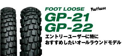 タイヤIRC(井上) FOOT LOOSE GP-21 3.00-21インチ 51P WT フロント