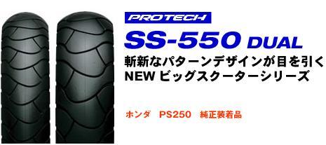 タイヤIRC(井上) SS-550 DUAL 120/80-12 インチ 55J TL フロント/リア