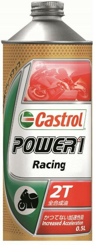 POWER1/パワー1 レーシング 2T 0.5リットル(0.5L)(4985330202118)エンジンオイル Castrol(カストロール)