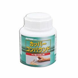 カッパー コンパウンド アッセンブリ剤(100g) MOTOREX(モトレックス)