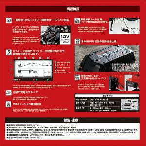 スイッチングバッテリーチャージャー12V(回復微弱充電器)DAYTONA(デイトナ)