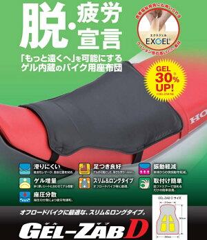 ゲルザブD(GEL-ZABD)ゲル内蔵クッション表皮改良版280mm(前210mm)×360mmEFFEX(エフェックス)