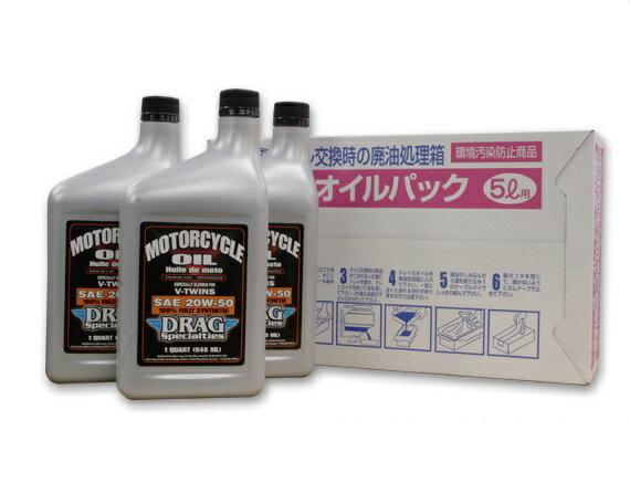 DRAG エンジンオイル交換セット 100%化学合成 20W50 シルバー GUTS CHROME(ガッツクローム)