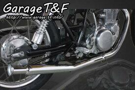 SR400 アップトランペットマフラー(スリップオン) ガレージT&F