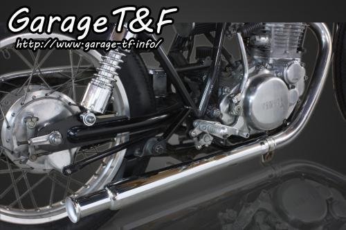 SR400 トランペットマフラー(スリップオン) ガレージT&F