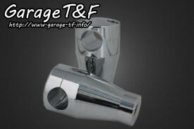 ドラッグスター400/クラシック(DRAGSTAR) ハンドルポスト3インチ(メッキ) ガレージT&F