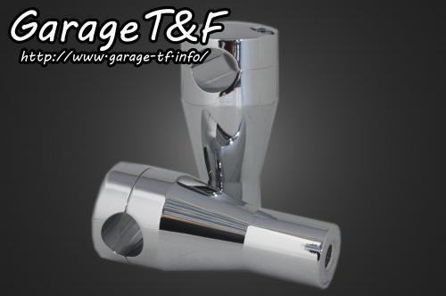 ドラッグスター400/クラシック(DRAGSTAR) ハンドルポスト4インチ(メッキ) ガレージT&F