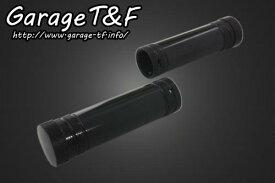 ドラッグスター400/クラシック(DRAGSTAR) アルミグリップ 1インチ専用 ブラック ガレージT&F