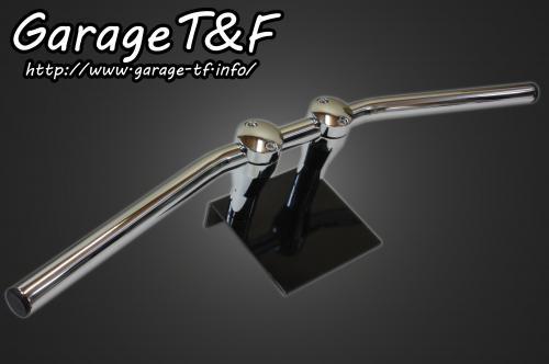 ドラッグスター400/クラシック(DRAGSTAR) ドラッグバーハンドル(メッキ)1インチ用 ガレージT&F