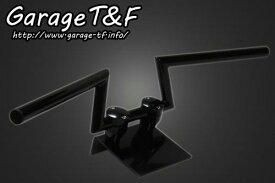 ドラッグスター1100/クラシック(DRAGSTAR) ロボットハンドル(Ver3)4インチ(ブラック)25.4mm ガレージT&F