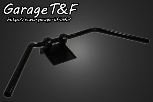 ドラッグスター400/クラシック(DRAGSTAR) ハンドルタイプ11(ブラック)1インチ用 ガレージT&F