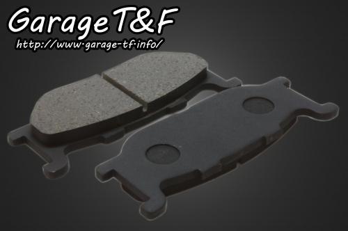 ドラッグスター400/クラシック(DRAGSTAR) ブレーキパッド ガレージT&F