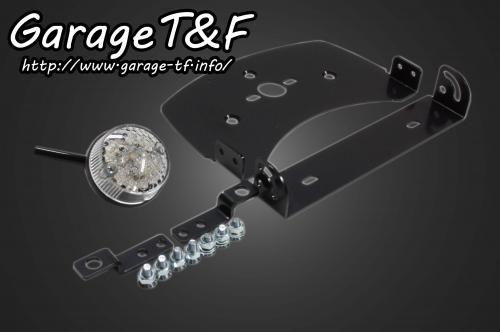 ドラッグスター400(DRAGSTAR) 純正フェンダー用 丸型テールランプLED(クリアーレンズ) ガレージT&F