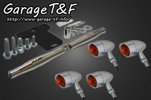 ドラッグスター400(DRAGSTAR) ビレットウィンカー(メッキ)キット メッキ スタンダードモデル専用 ガレージT&F