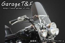 ドラッグスター400/クラシック(DRAGSTAR) ウインドスクリーン ガレージT&F