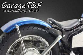 ビラーゴ250(VIRAGO) フラットリアフェンダーキット ガレージT&F