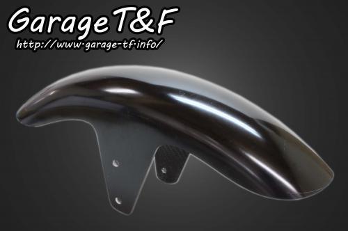 ビラーゴ250(VIRAGO) フロントフェンダー(ショート) ガレージT&F