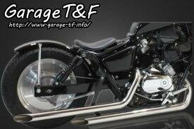 マグナ250(V-TWIN MAGNA) ドラッグパイプマフラー(ステンレス)タイプ1 ガレージT&F