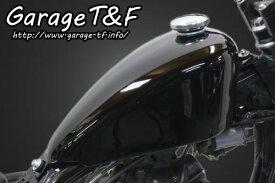 250TR スリムスポーツスタータンクキット ガレージT&F