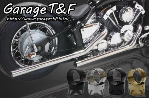 ドラッグスター400/クラシック(キャブ仕様) ドラッグパイプマフラー(ステンレス)タイプ2 エンド付き(ブラック) ガレージT&F