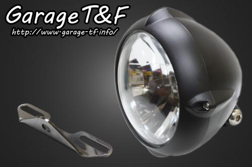 ドラッグスター400クラシック 5.75インチビンテージライト(ブラック)&ライトステー(タイプB)キット ガレージT&F