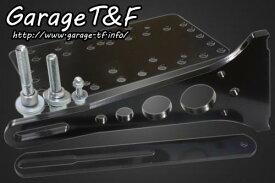 ドラッグスター400/クラシック サイドナンバーキット ガレージT&F