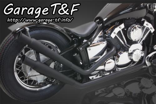 ドラッグスター400/クラシック(インジェクション仕様) アップトランペットマフラー(ブラック) ガレージT&F