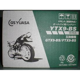 GSR250F/GSR250S (JBK-GJ55D) YTX9-BS メーカー純正バッテリー GS YUASA(ジーエスユアサ)