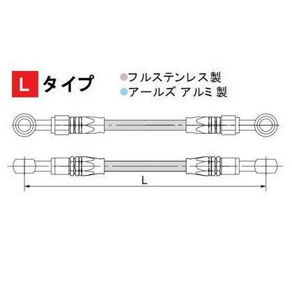 ブレーキホース(オリジナル フルステンレス製)Lタイプ 30cm HURRICANE(ハリケーン)