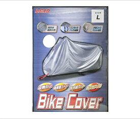 【あす楽対象】BZ-951A バイクカバー Mサイズ リード工業