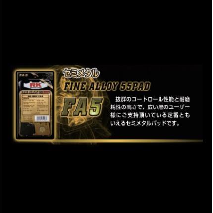 【あす楽対象】ZZR250 FA-5(ファインアロイ55ブレーキパッド)フロント807 RK