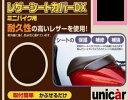 クレアスクーピー(SCOOPY) レザーシートカバーDX チョコブラウン M3サイズ UNICAR(ユニカー工業)