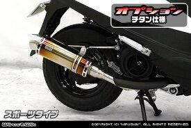 アクシスZ(AXIS Z)2BJ-SED7J ロイヤルマフラー スポーツタイプ チタン仕様 ウイルズウィン(WirusWin)