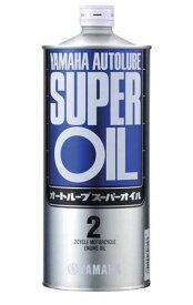 【あす楽対象】オートルーブスーパーオイル 1リットル(1L)(半合成油) (2サイクルエンジンオイル) YAMAHA(ヤマハ・ワイズギア)
