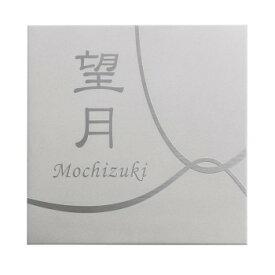 ステンレス表札 ファイン ウェットエッチング 3mm厚 MS-93