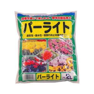 あかぎ園芸 パーライト 2L 20袋