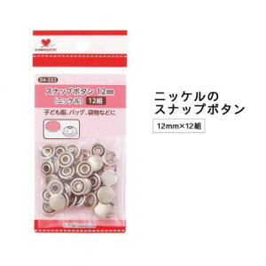 KAWAGUCHI(カワグチ) スナップボタン 12mm 04-332