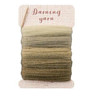 ダーニング糸ナチュラル ベージュ 57-207
