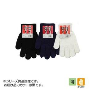 勝星 のびのびマジック手袋(ボツ無し) ♯146 黒 10双
