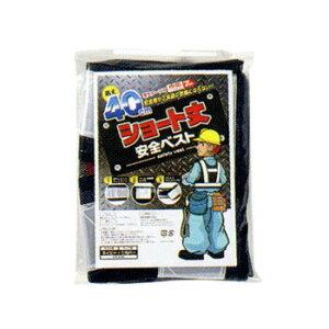 勝星 保安用品 安全ベストショート丈(7cm巾) KA-540 紺×シルバー