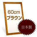【送料込み 国産】フラットフレームウォールミラー 高さ60cmタイプ(ブラウン) [鏡][姿見]