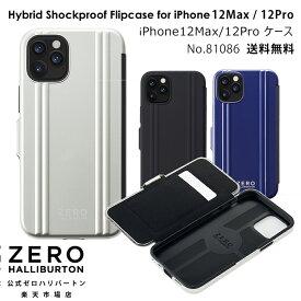 スマホケース 手帳型 iPhone12 / 12 Pro ケース iPhoneケース 手帳型 ゼロハリ ゼロハリバートン 携帯ケース ZEROHALLIBURTON iPhoneケース for iPhone12 / 12 Pro  ポリカーボネート ブラック シルバー ブルー 81086