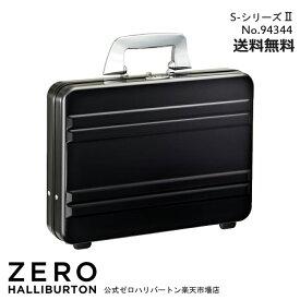 ゼロハリバートン アタッシュ ZEROHALLIBURTON Sシリーズ アタッシェ(ブラック) Made in USA  94344