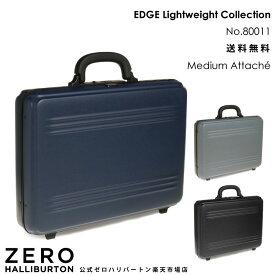 アタッシュケース ゼロハリバートン EDGE Lightweight Collection アタッシェ(Medium)80011 ポリカーボネート ブラック ブルー ガンメタ B4サイズ ビジネスバッグ