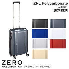スーツケース 機内持ち込み ゼロハリバートン ZEROHALLIBURTON ZRL スーツケース 1〜2泊程度のご旅行に (19inch) 80581