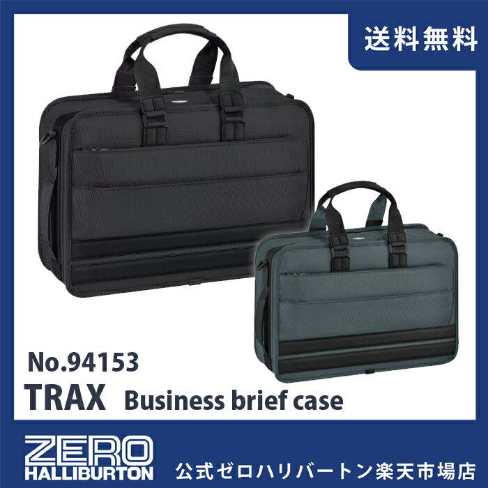 ビジネスバッグ メンズ ゼロハリバートン ZERO HALLIBURTON TRAX ビジネスブリーフ B4 94153