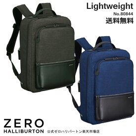 ビジネス リュック メンズ b4 ゼロハリバートン ZERO HALLIBURTON Lightweight Busibess  80844