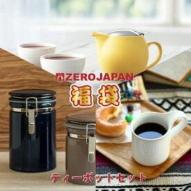 送料無料 福袋BOX [ティーポットセット] ティーポット・ティーカップ ・マグカップ・キャニスター・おしゃれな日本製陶器のキッチン雑貨を詰め合わせ